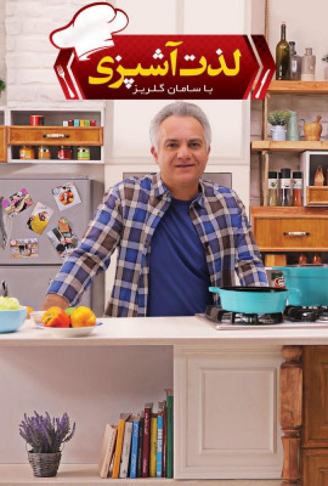 قسمت 24 لذت آشپزی