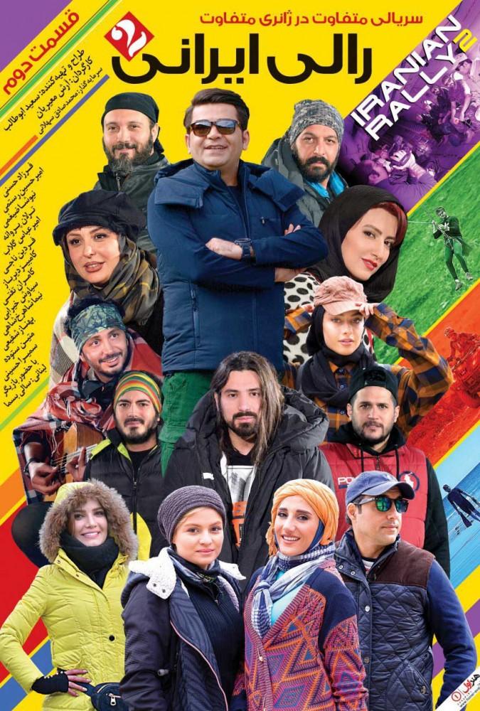 دانلود قسمت 2 رالی ایرانی 2 با کیفیت HQ_1080
