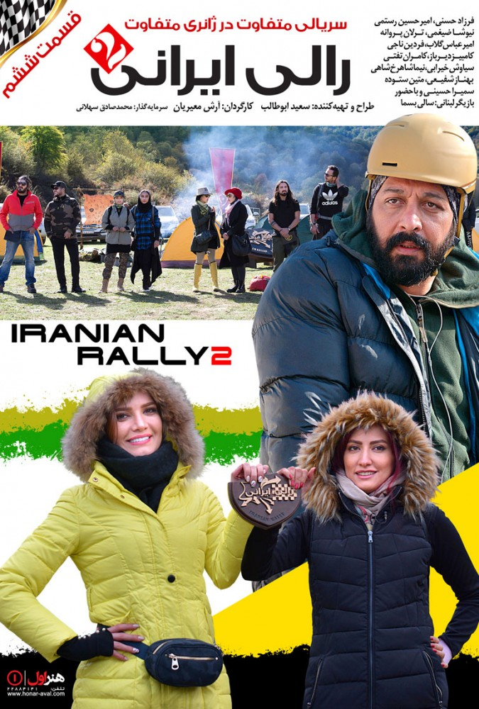 دانلود قسمت 6 رالی ایرانی 2 با کیفیت 480