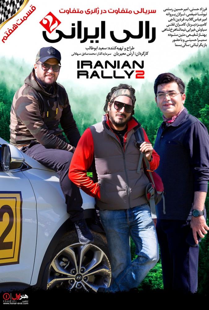 دانلود قسمت 7 رالی ایرانی 2 با کیفیت 480