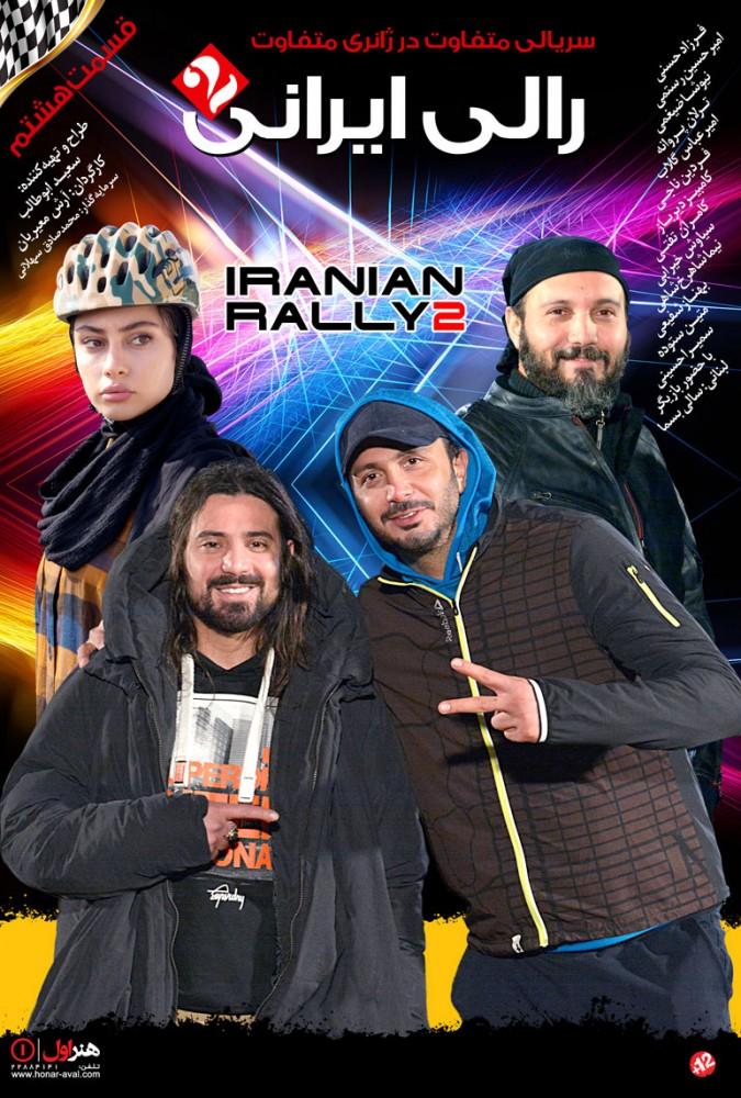 دانلود قسمت 8 رالی ایرانی 2 با کیفیت 1080
