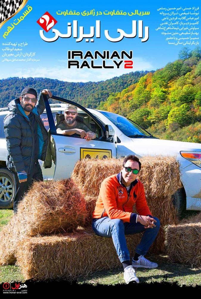 دانلود قسمت 9 رالی ایرانی 2 با کیفیت 720