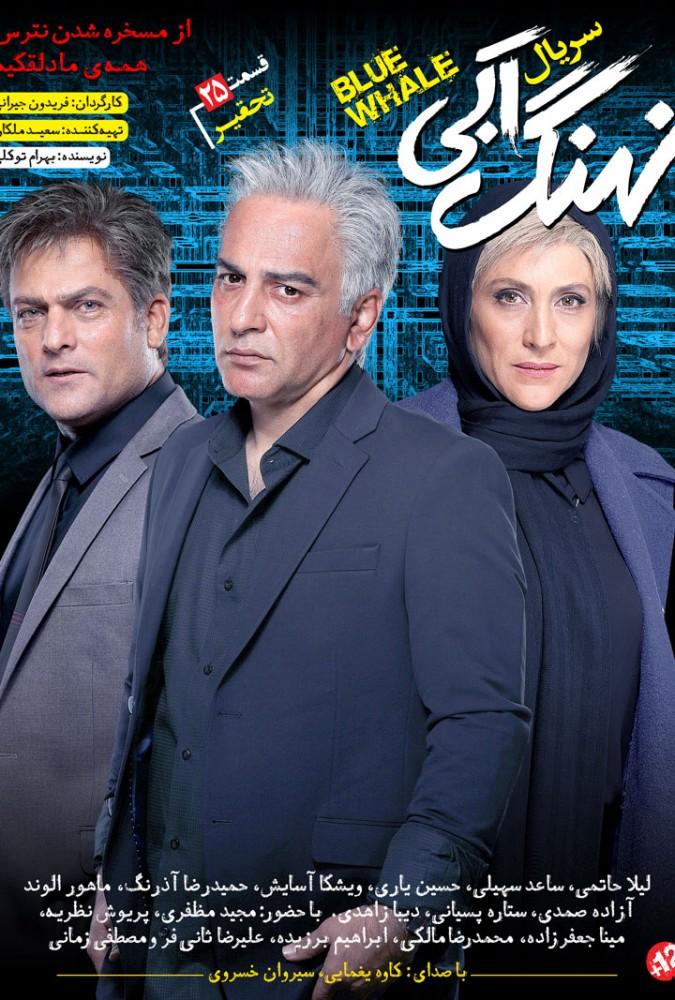 دانلود قسمت بیست و پنجم سریال نهنگ آبی با کیفیت 1080