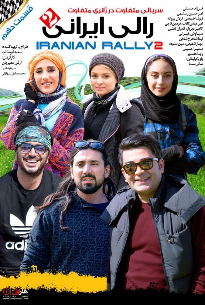 دانلود قسمت 10 رالی ایرانی 2 با کیفیت BLURAY