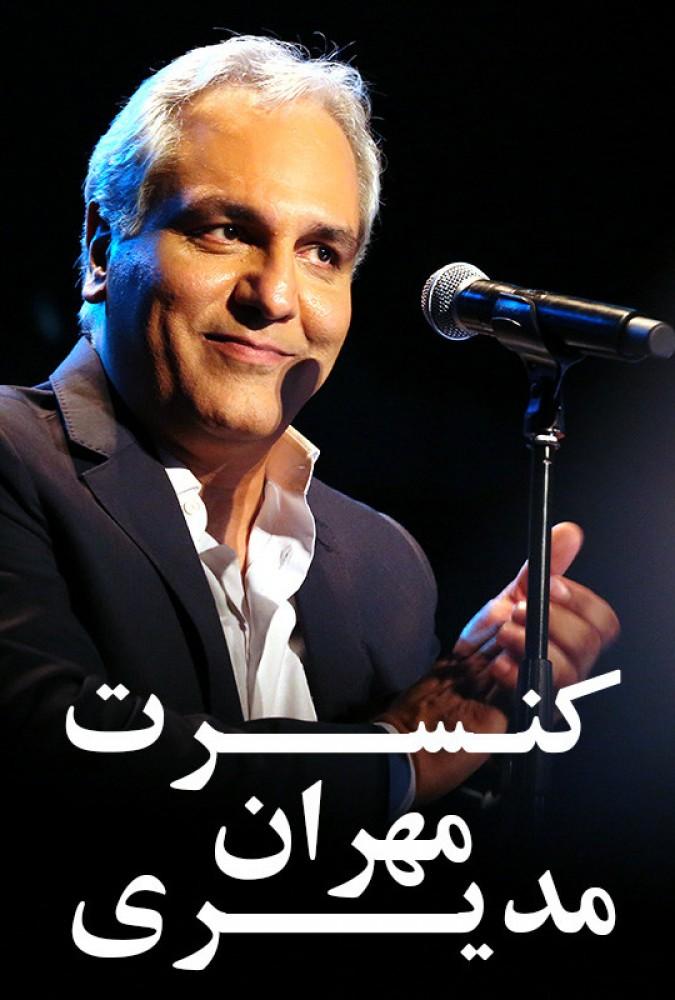 دانلود کنسرت مهران مدیری با کیفیت 720
