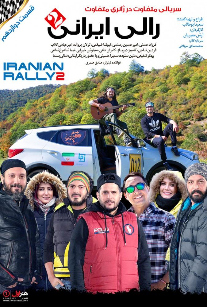 قسمت 12 رالی ایرانی 2
