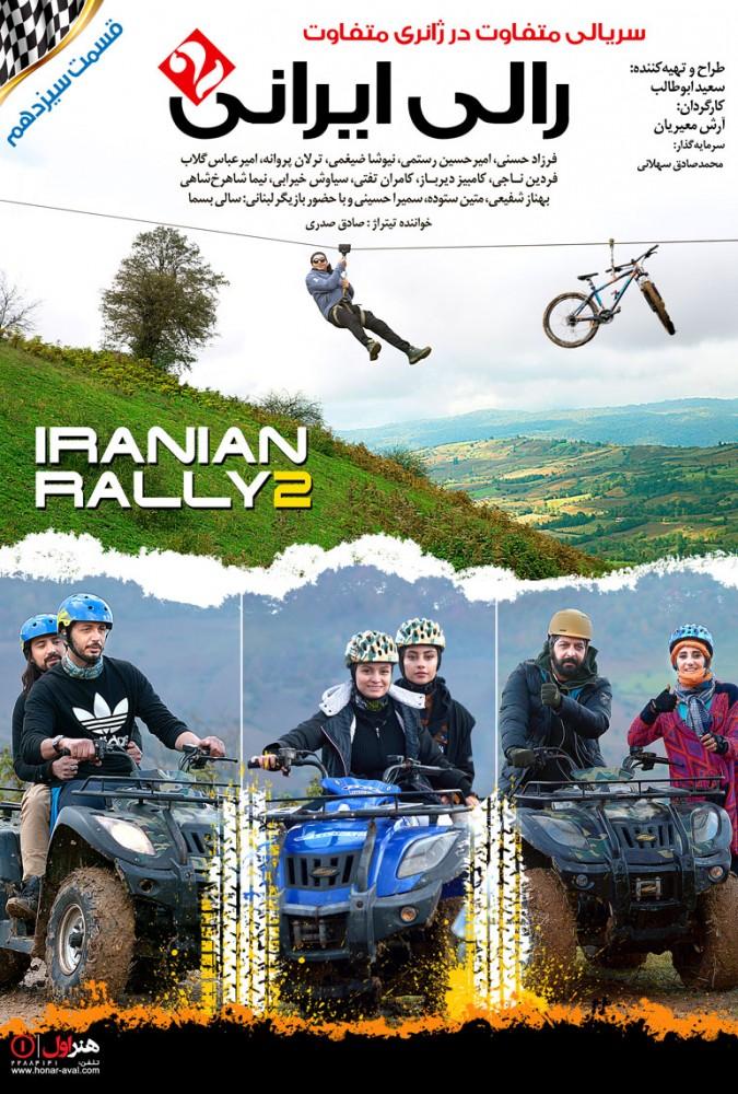 قسمت 13 رالی ایرانی 2