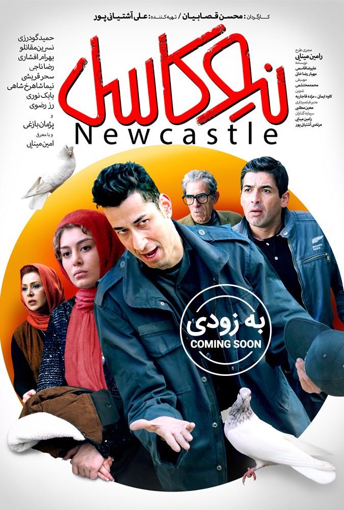 دانلود رایگان فیلم سینمایی نیوکاسل با کیفیت FULL HD